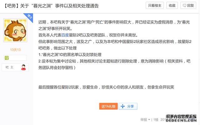 回档:死亡宣告和战队解约 假lcon短信诈骗借2000元