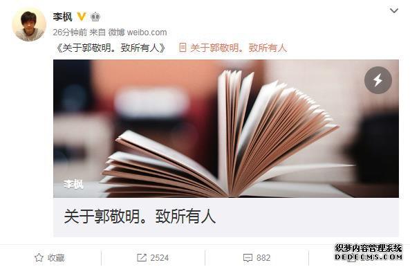 男作家李枫声称遭网页版热血传奇郭敬明性侵:他经常骚扰同性