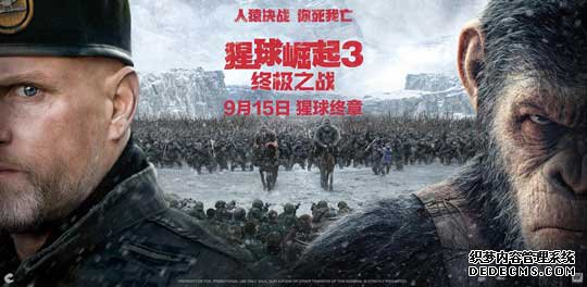 《猩球崛起3》韩国开画《阿凡达》维塔大师开讲