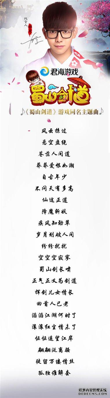 《蜀山剑道》主题百分百仿盛大热血传奇曲发布 胡夏首支古装绝恋曲