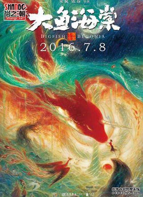 大鱼海棠发世界观版新热血传奇页游终极海报 7月8日演绎生命轮回