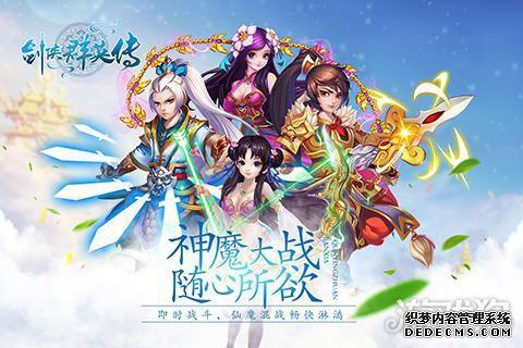 仙侠手游巨作剑侠群英传 10月28日开启首发