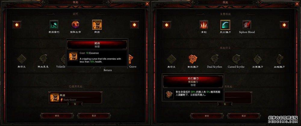 暗黑3死灵法师试玩第一手资料:全能的死神使者