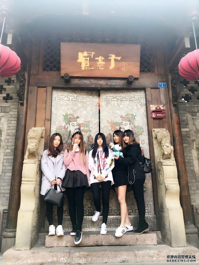 无缘2017妹子杯冠军 专访NG战队经理DEE