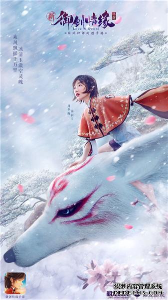 护你安稳 新《御剑情缘》主题歌西瓜JUN撩人开唱!