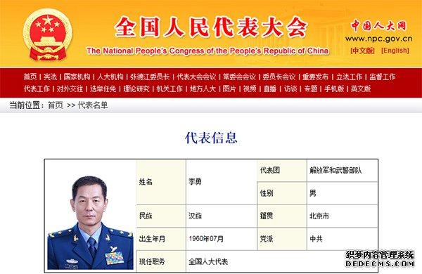空军少将李勇晋升副战区级 曾任中部战区副参谋长