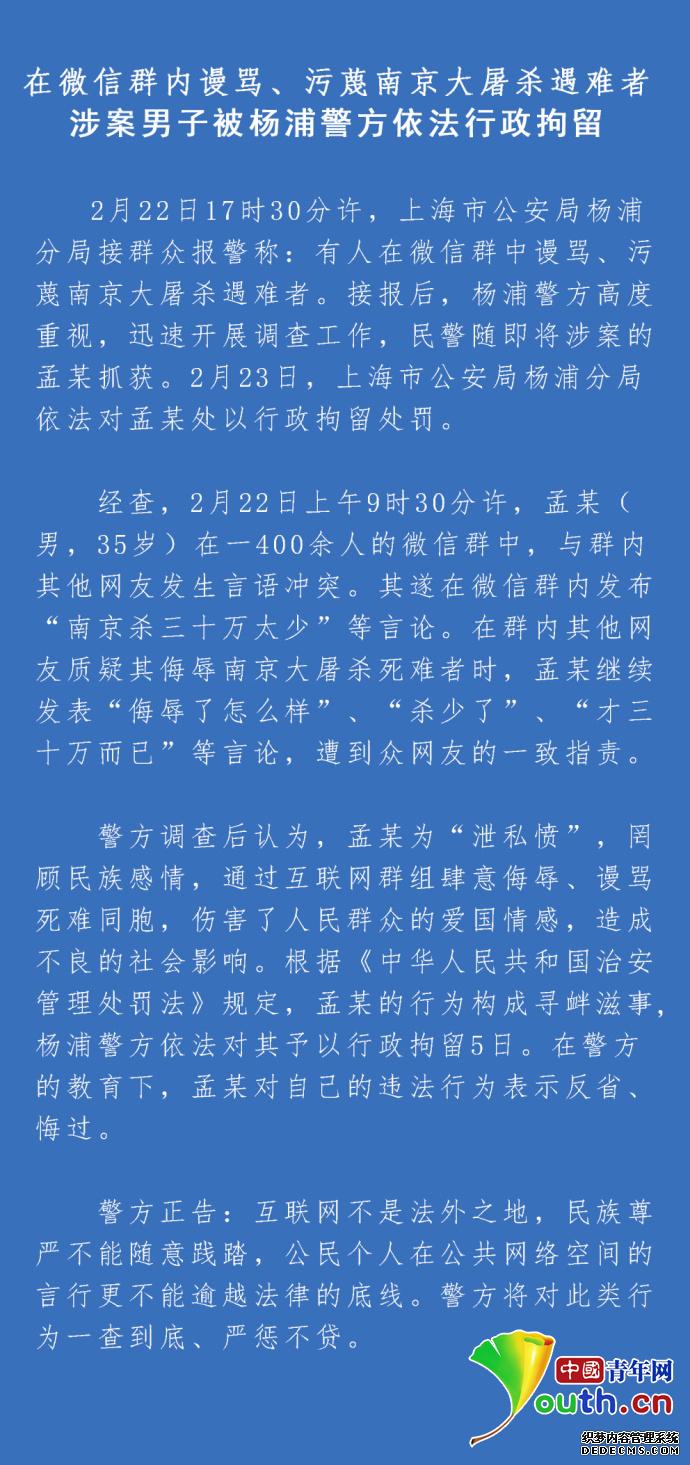 """男子称""""南京杀30万太少""""被拘 获释后又发泄愤视频"""